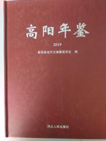 高阳年鉴2019