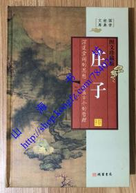 庄子(全四册)9787512007932