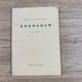 机械工人学习材料:怎样选择车削步骤(1966年版)