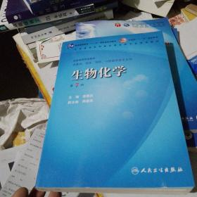 生物化学 第7版正版