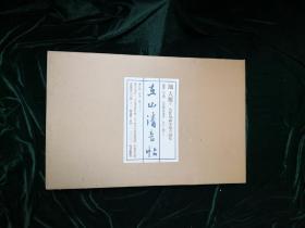 东山清音帖 池大雅笔 名作扇面木版书画集 限定制作300部之267部 一函一册一原装镜框全,附原装运输箱