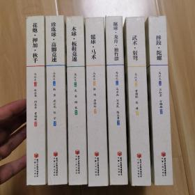 全国少数民族传统体育运动会竞赛项目教学训练丛书(全七本)