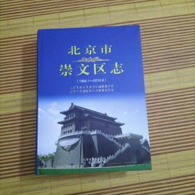 北京市崇文区志1994-2010