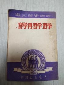 学习学习再学习1949年11月