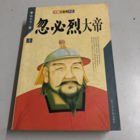 忽必烈大帝(上、下)——中国大皇帝书系