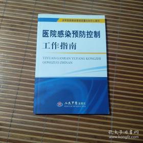 医院感染预防控制工作指南