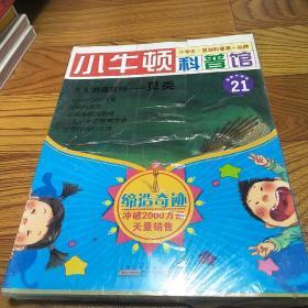 小牛顿科普馆21-25 第5辑 全5册 (最新升级版)