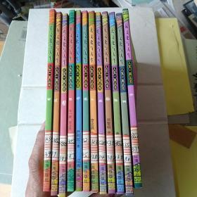 十二生肖全套(12册合售)人生一典丛书