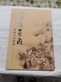 震影墨痕:林峤书画精选(签名夲)