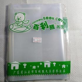 32开百利熊透明书套1包(一包有10张32开透明书套,可装薄一些的小32开图书)