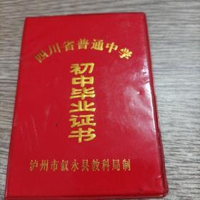 四川省普通中学初中毕业证书