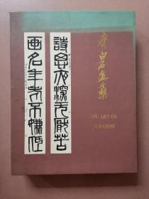 齐白石画集 【上下册全】精装带函套