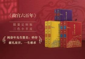 《故宫六百年》阎崇年签名钤印草鹭特制小羊皮精装红色毛边023号(上下册套装)