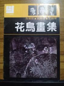 现代花鸟画库:白德松 赵秀焕 王和平 花鸟画集