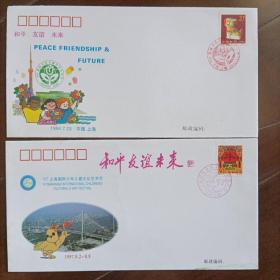 1994年/1997年上海国际少年儿童文化艺术节纪念封2枚