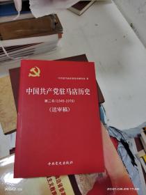 T   中國共產黨駐馬店歷史第二卷1949- 1978    (16開