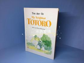 订购 The Art of My Neighbor Totoro 宫崎骏 龙猫 英文原版 设定集