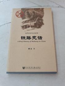 铁路史话 (藏书者签名)