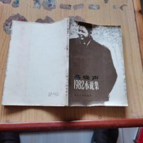 高晓声1982小说集