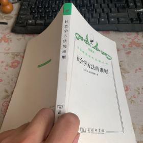 汉译世界学术名著丛书·社会学方法的准则