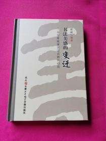 书法美感的变迁 --中华传统审美范式转换研究