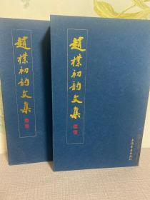 赵朴初韵文集(有作者夫人签名)仅此一本。本签名是作者逝世时间