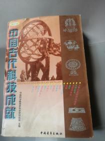 中国古代科技成就