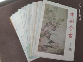 中州今古  91年6册+ 92年5册(缺第1期) +93年6册+ 94年6册 +89年1册(第6期)合计24本。