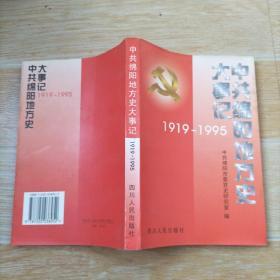中共绵阳地方史大事记:1919~1995