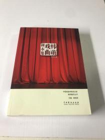 韩萌戏曲剧本集/中国戏曲学院戏文系教师剧作丛书