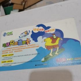 2004年中国邮政贺年(有奖)山东省通讯公司临沂市分公司企业金卡实寄明信片-/
