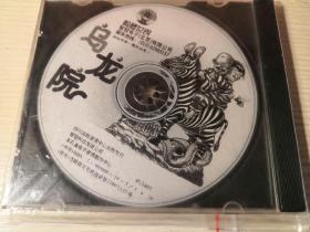 PC电脑游戏光盘 智冠 黄飞鸿和乌龙院首发版
