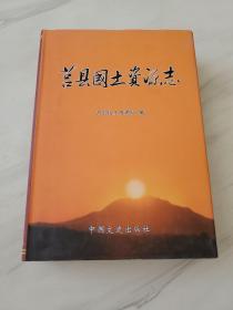 莒县国土资源志