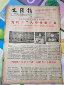 文汇报1982年9月2日