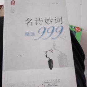 名诗妙词精选999