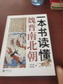一本书读懂魏晋南北朝