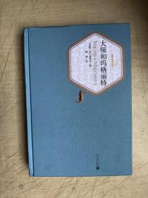 名著名译丛书:大师和玛格丽特