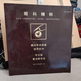 眼科精粹 眼科手术图谱世界系列 中文版 青光眼手术(袖珍本图谱第三册)