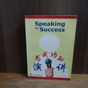 为成功而演讲