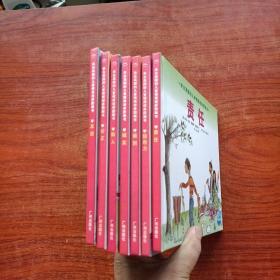 来自英国的儿童情商培养图画书 (全七册):公正+责任+友谊+诚实+领导力+规则+助人【7册合售】