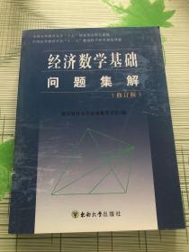 经济数学基础问题集解(修订版)