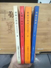 新概念英语 1 2 3 4册 (英汉对照本)