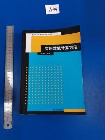 实用数值计算方法——重点大学计算机专业系列教材