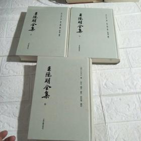 王阳明全集(上中下全三册) [布面精装] 繁体竖排