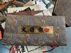 文汇报 71特刊 全彩色丝绸报纸1997香港回归,有收藏证书,签名