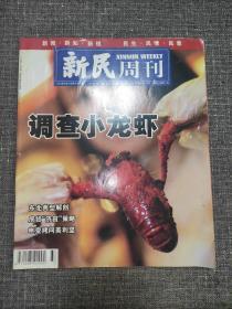 """新民周刊 2003年第33期  关键词:调查小龙虾!房贷""""济贫""""策略、电变拷问美利坚、东北典型剖析!"""