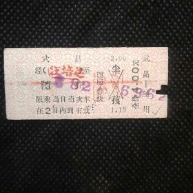 老火车票:武昌~随州