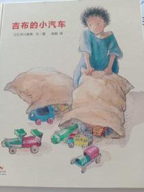 蒲蒲兰绘本馆:吉布的小汽车