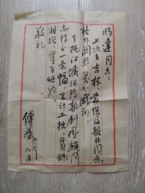 沈阳名家傅墨老先生信札(毛笔)