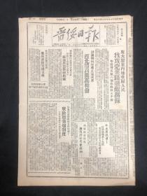 1947年【晋绥日报】第1673号,攻克莱阳,仲勋同志指示大会方针
